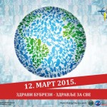 poster svetski dan bubrega 2015
